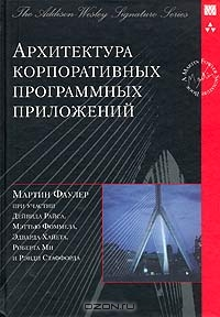 Архитектура корпоративных программных приложений (обложка)