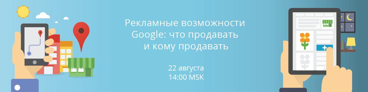 Рекламные возможности Google