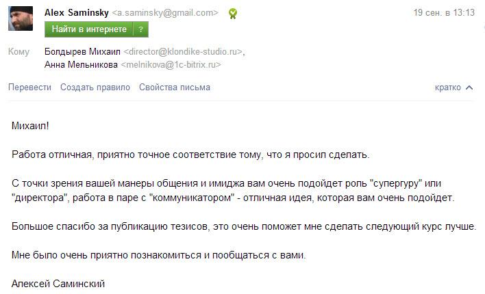 Ответ Саминского на ДЗ