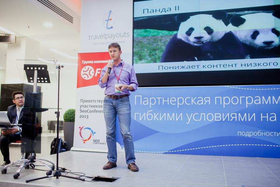 Google Панда II на IV SEO Conference