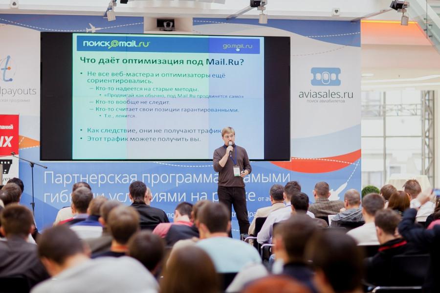 Поиск@Mail.ru на IV SEO Conference