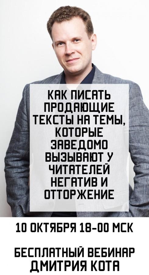 Бесплатный вебинар Дмитрия Кота