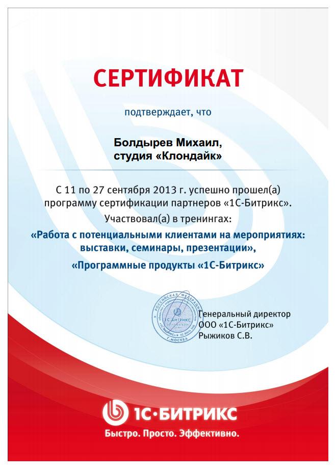 Сертификат Болдырев М.В.