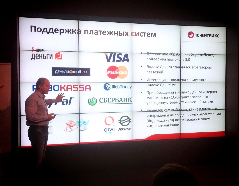 Поддержка платежных систем