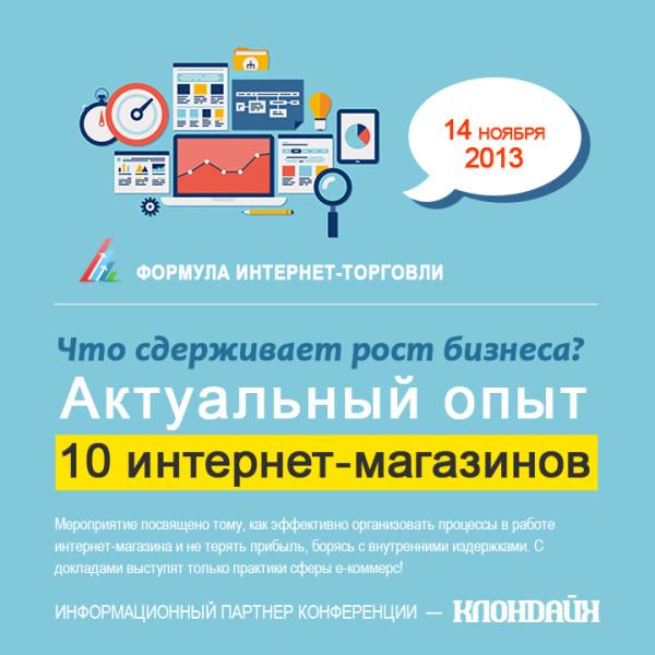 Что сдерживает рост бизнеса? Актуальный опыт 10 интернет-магазинов