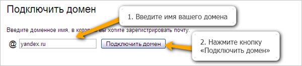 enter-exist-domain