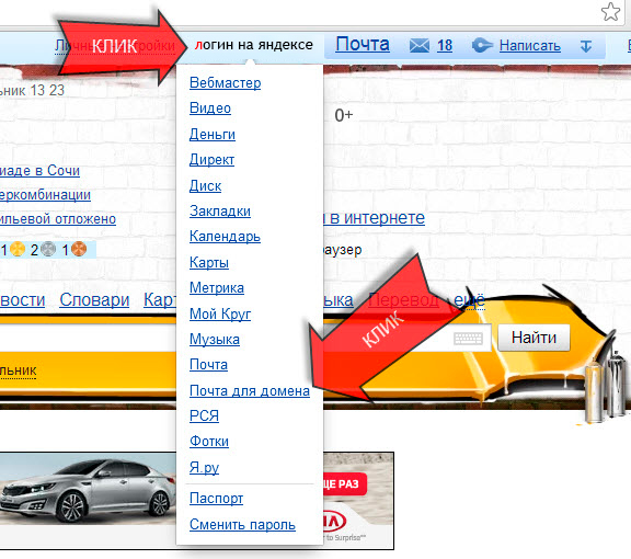 Где_почта_для_домена