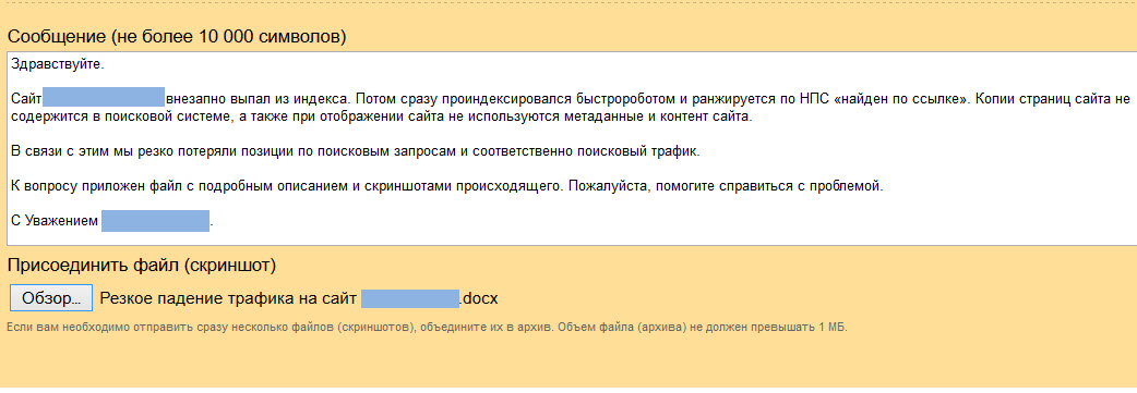 Pismo-Yandex