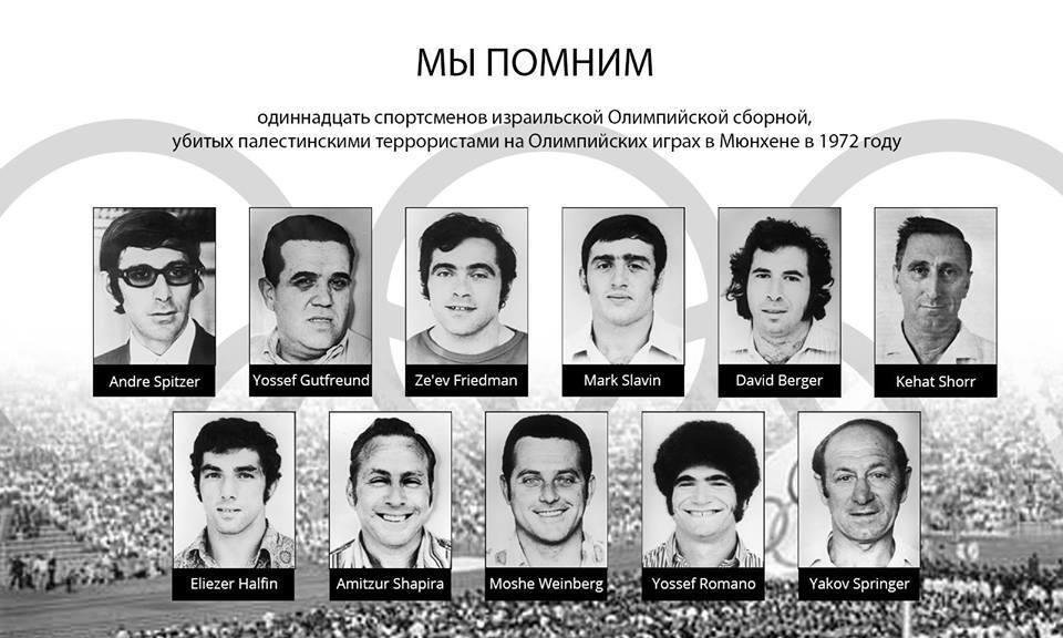 К годовщине теракта на Олимпийских играх в Мюнхене