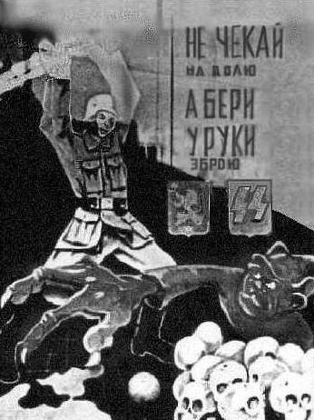 Пропаганда для украинских добровольцев в вермахте и СС