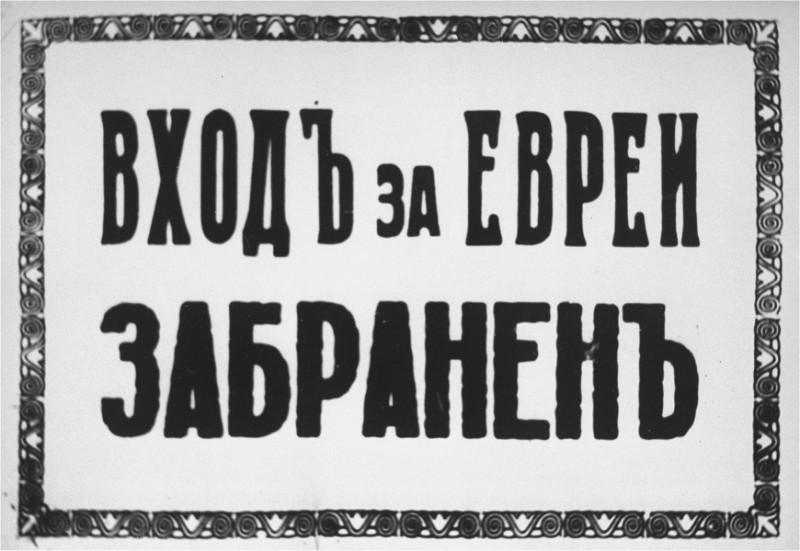 ХОЛОКОСТ В БОЛГАРИИ