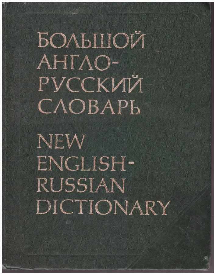 eng-rus01