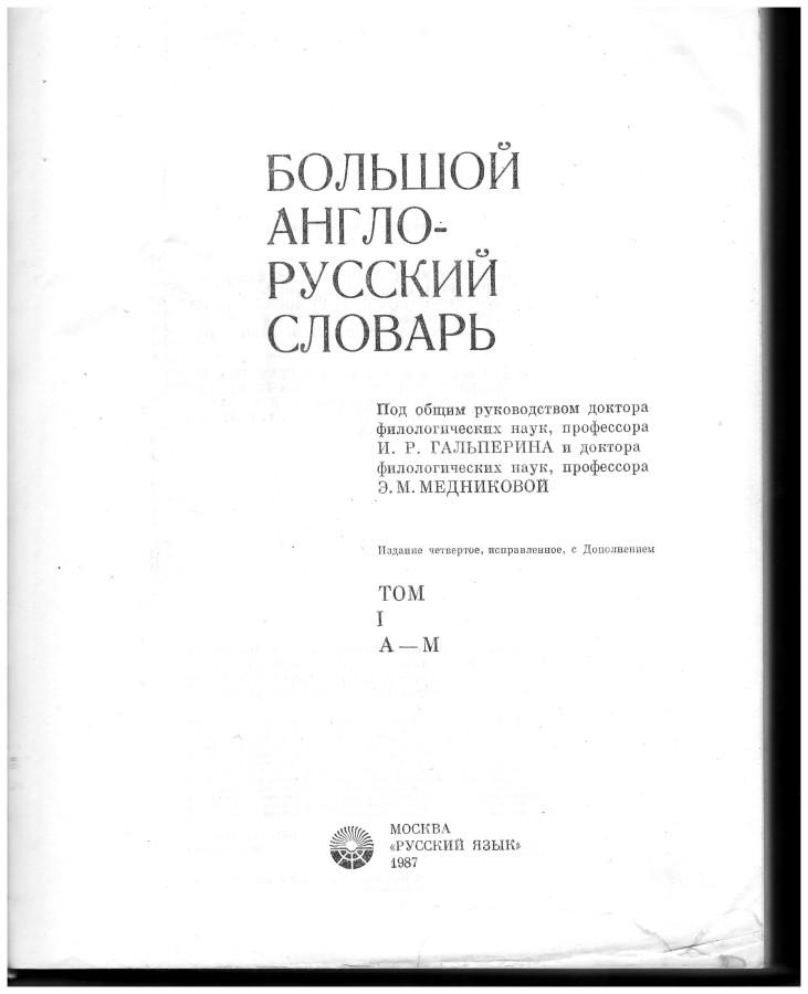 eng-rus02