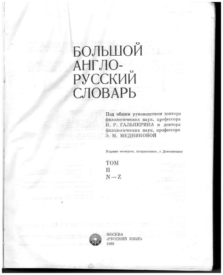 eng-rus03