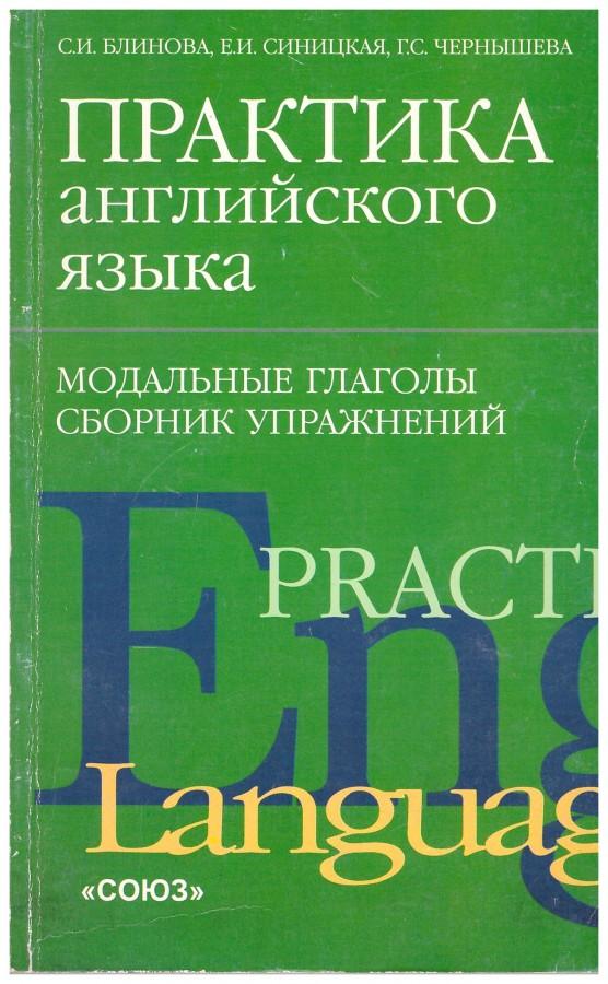pract-eng01