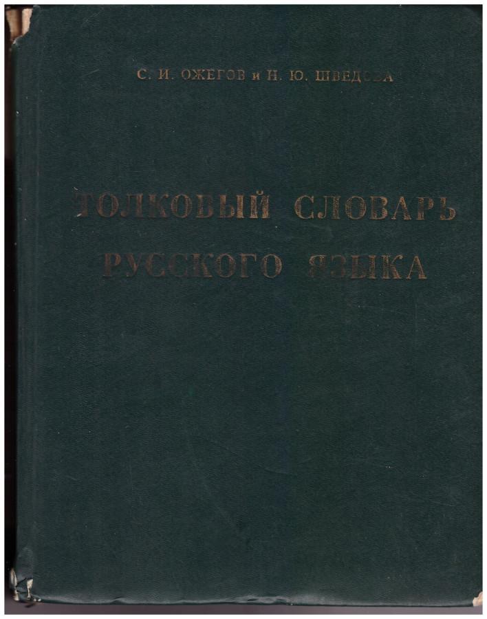 ozhegov01