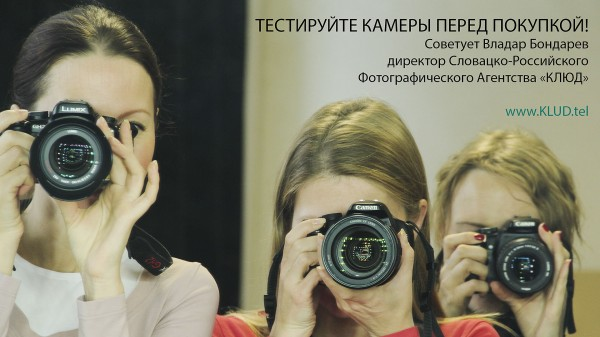 KLUD_test_fotokamer