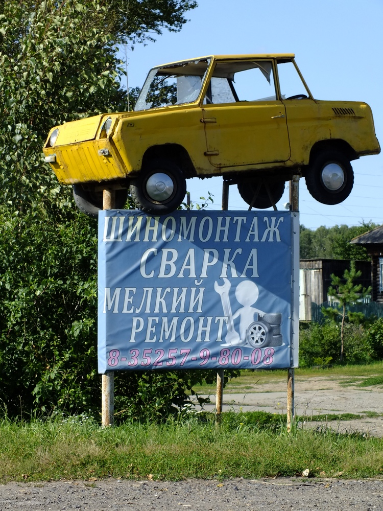 СМЗ С-3Д в деревне Мурашова