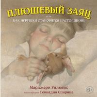 Mardzheri_Uilyams__Plyushevyj_zayats_ili_Kak_igrushki_stanovyatsya_nastoyaschimi