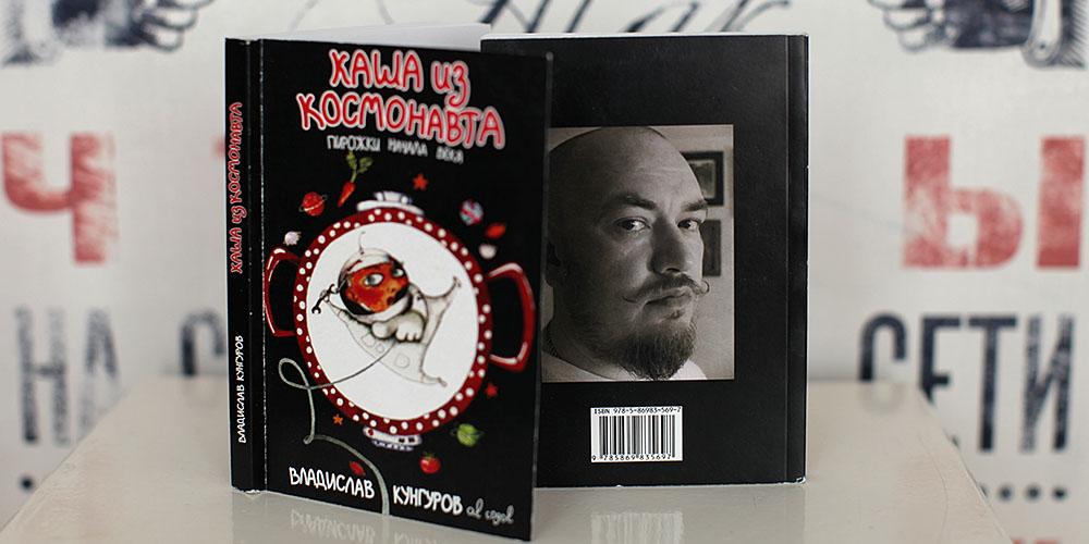 kungurov_02