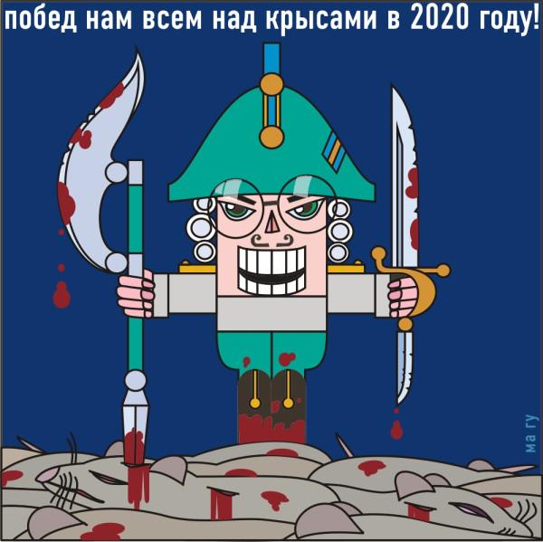 2020_НГ