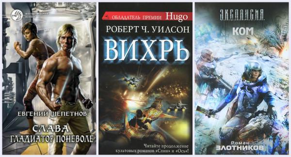 Фантастика книги самые лучшие