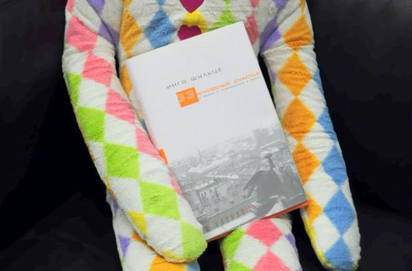 Инго Шульце «33 мгновенья счастья. Записки немцев о приключениях в Питере»