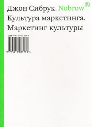 Джон Сибрук