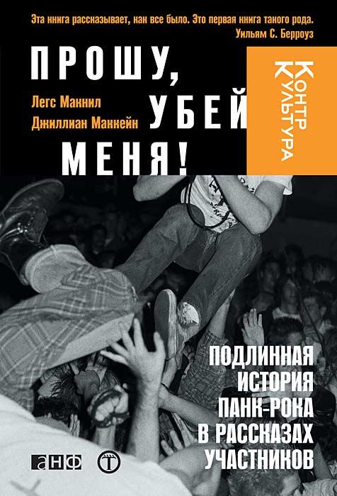 700_cmyk_proshu_ubey_menia_obl_2012