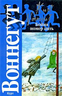 Kurt_Vonnegut__Bojnya_nomer_pyat