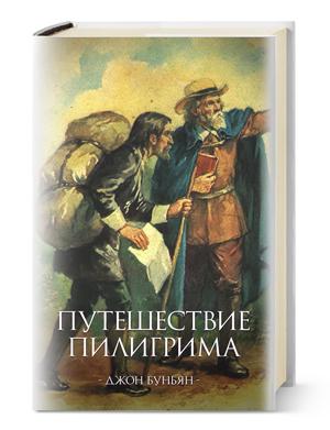 BOOK_Bunyan_Puteshestvie_Piligrima