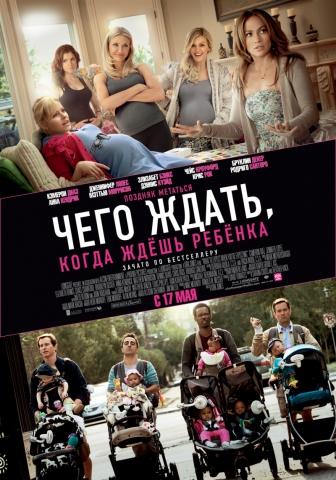 1336917853_chego-zhdat-kogda-zhdesh-rebenka
