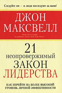 Dzhon_Maksvell__21_neoproverzhimyj_zakon_liderstva