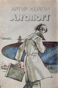 Artur_Hejli__Aeroport