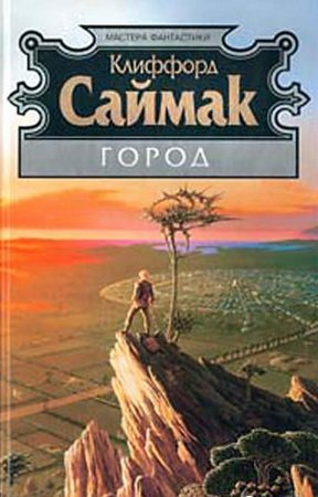 1287127797_klifford-sajmak-gorod