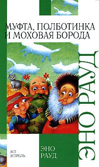 Eno_Raud__Mufta_Polbotinka_i_Mohovaya_Boroda