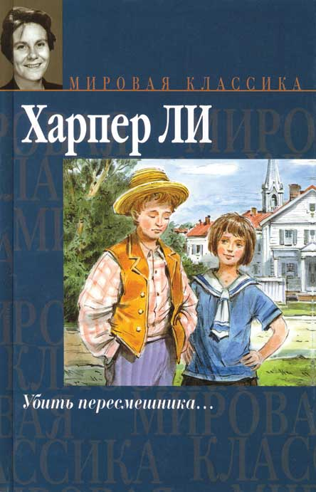1294907412_xarper-li-ubit-peresmeshnika