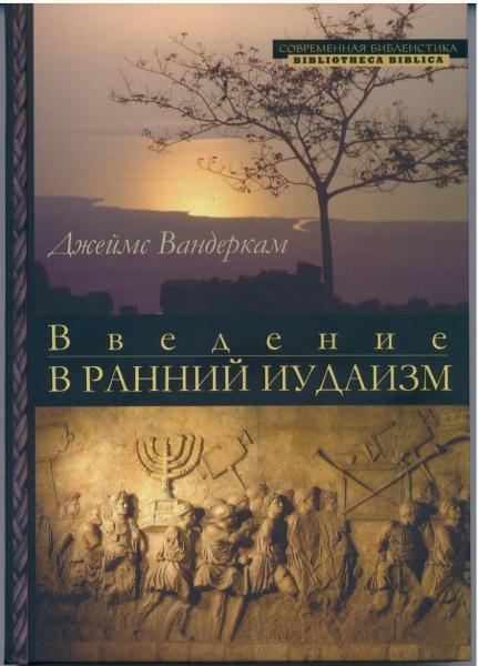Введение в ранний иудаизм_enl