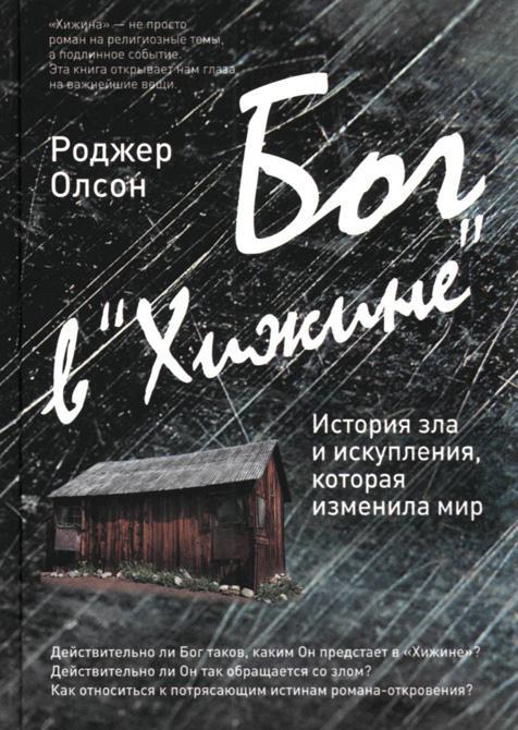 864_bog_v_hizhine_istoriya_zla_i_iskupleniya_kotoraya_izmenila_mir