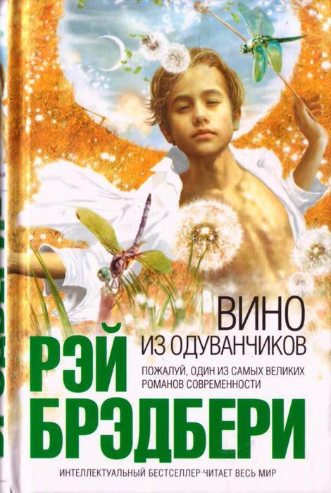 Обложка_книги_«Вино_из_одуванчиков»