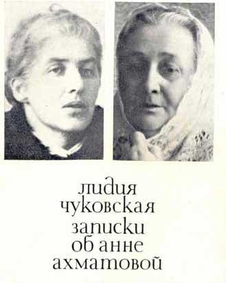 Чуковская Ахматова_cr