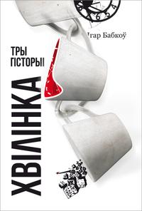 babkou_ihar_chvilinka_VOKL_200