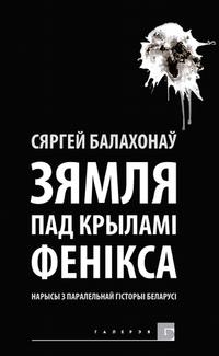 balachonau_siarhiej_ziamla_pad_krylami_fieniksa_VOKL_W200