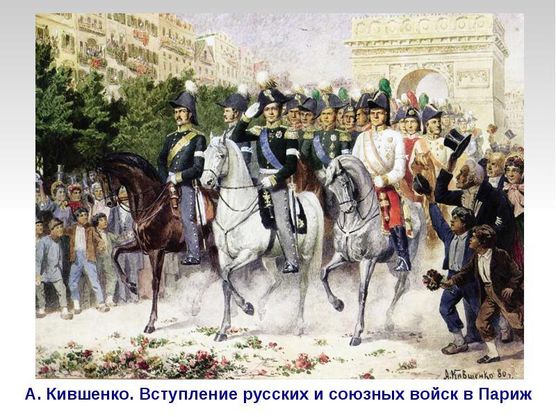 2014-04-07 Вступление русских в Париж 1814