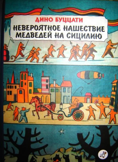 Сказка о медведях и не только): knizgkin_dom — LiveJournal