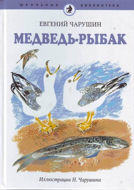 рецензия рыбаков в.м