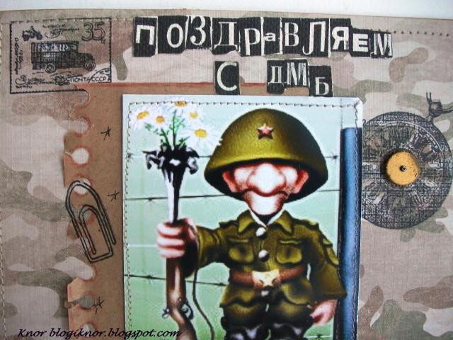 потрудиться весна дембель картинки киренске подняли дна
