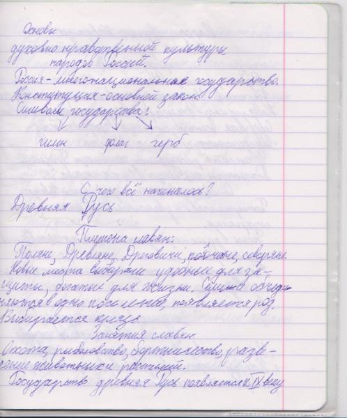 тетрадь2