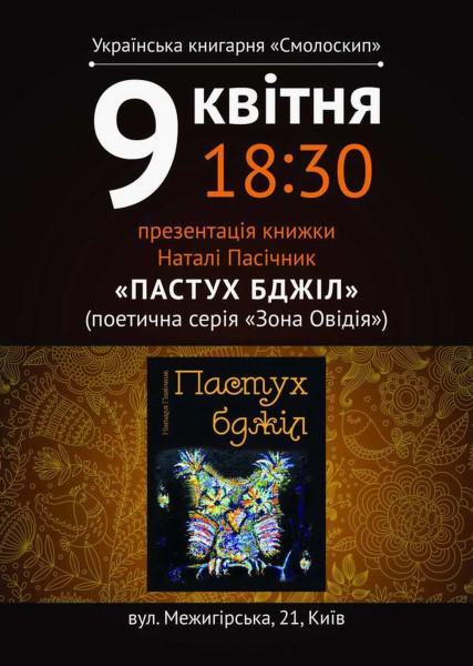 Pasichnyk_afisha_print