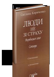 Світлана Кириченко. Люди не зі страху